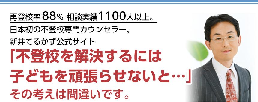 再登校率88%,相談実績1000人以上。日本初の不登校専門カウンセラー、新井てるかず公式サイト「不登校を解決するには子どもを頑張らせないと…」その考えは間違いです。
