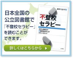 日本全国の公立図書館で読める。